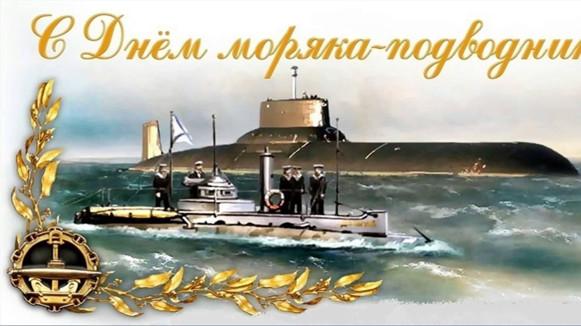 праздник подводного флота поздравления модели чаще