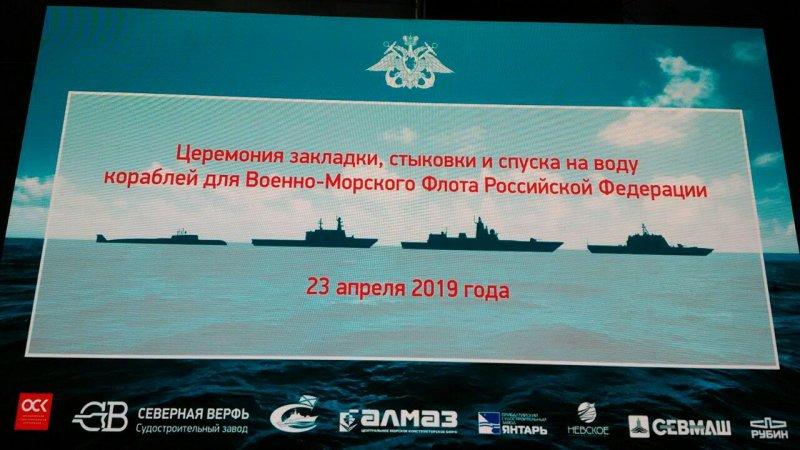 Project 22350: Admiral Sergei Gorshkov #2 - Page 12 23-7431329-telemost-zakladki-spuska-stykovki-23-04-19-3