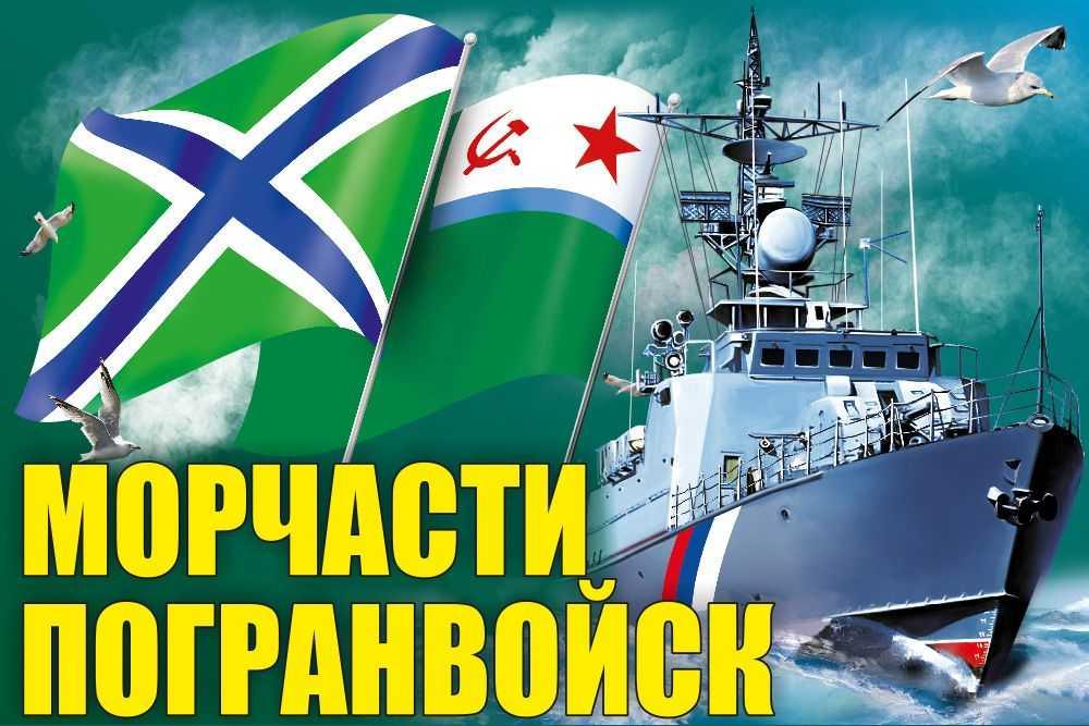 правом поздравление морскому пограничнику бесплатные