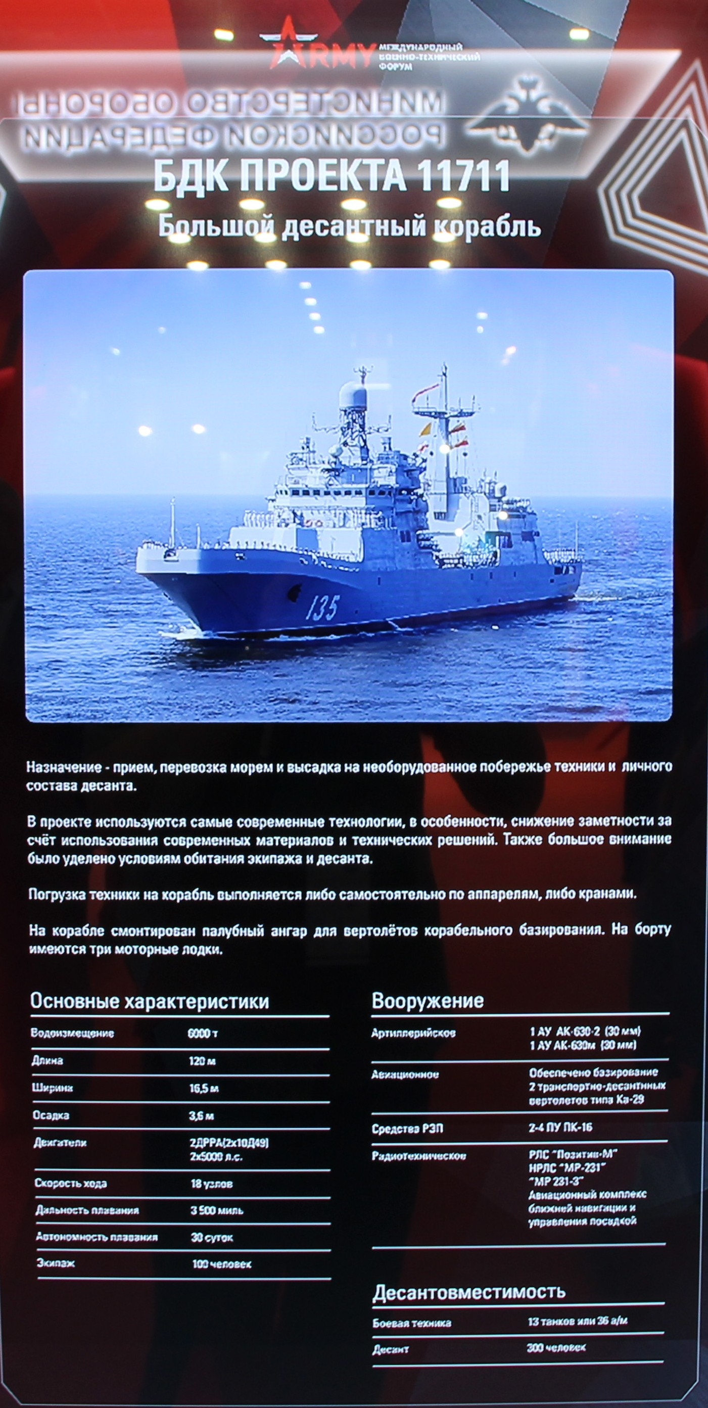 """Project 11711E: """"Ivan Gren"""" class - Page 25 30-7639189-11711-bdk-armiya-2019"""