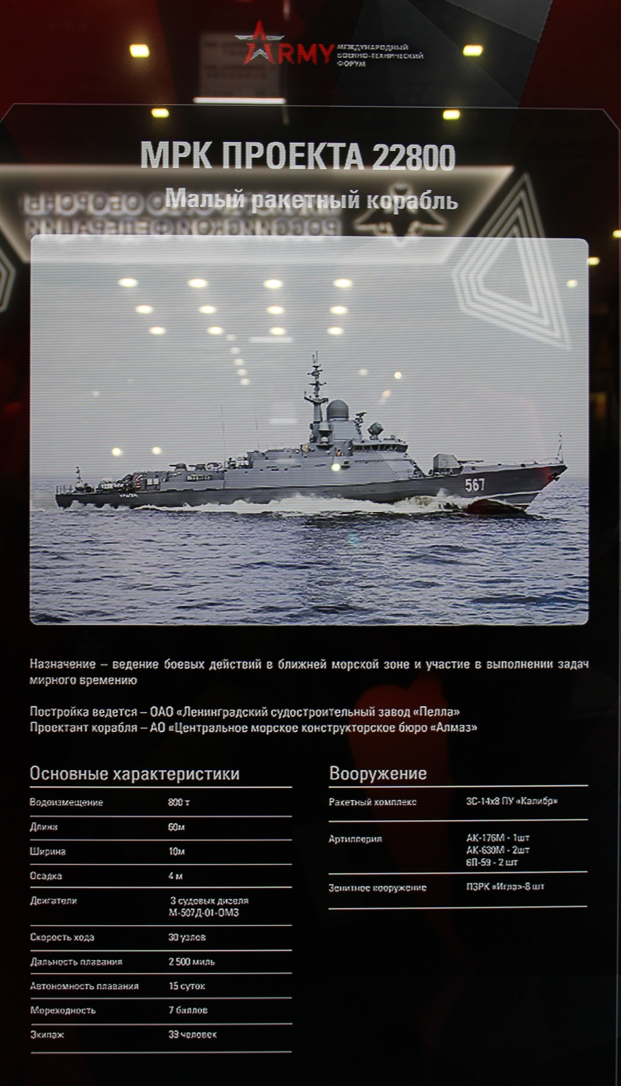 "Project 22800: ""Karakurt"" class missile ship - Page 29 30-7639217-22800-mrk-armiya-2019"