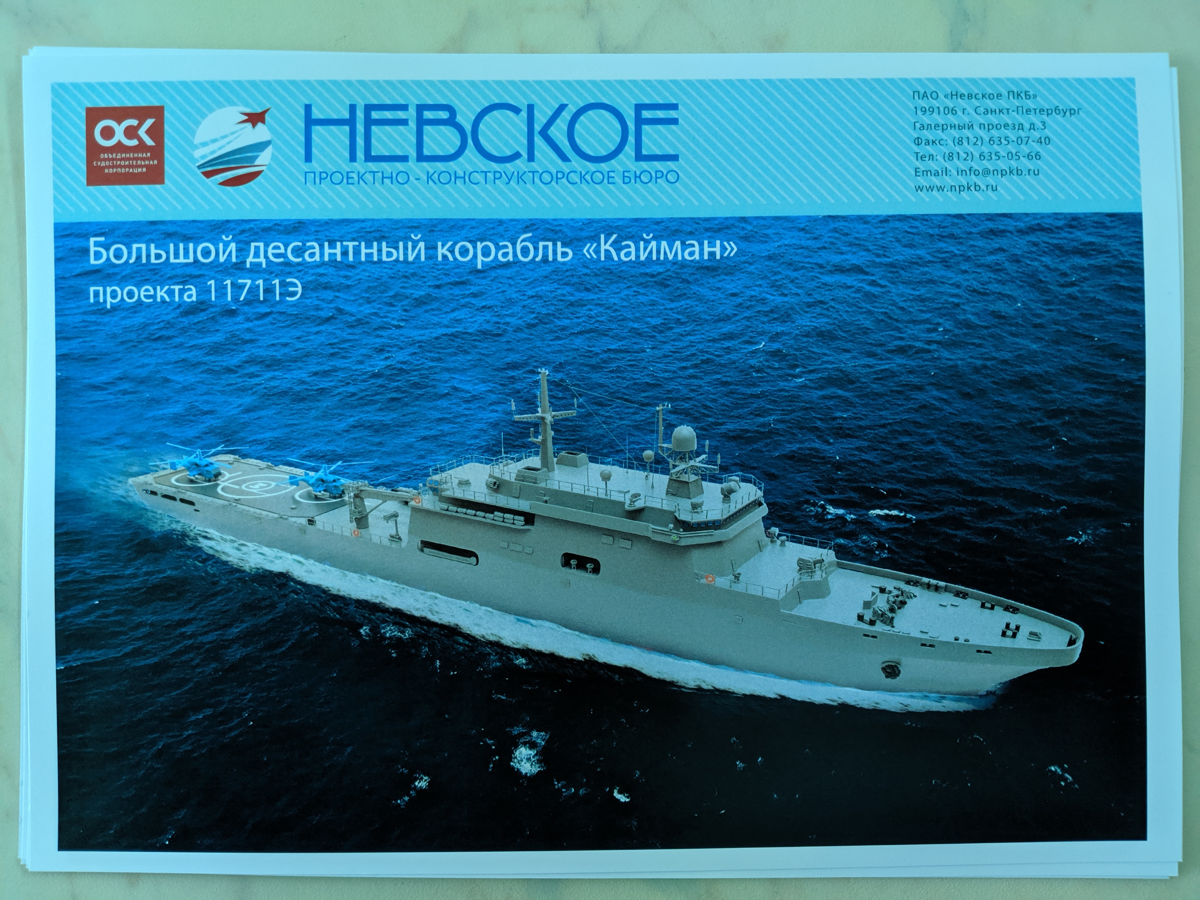 """Project 11711E: """"Ivan Gren"""" class - Page 25 10-7671373-img-20190710-122042"""