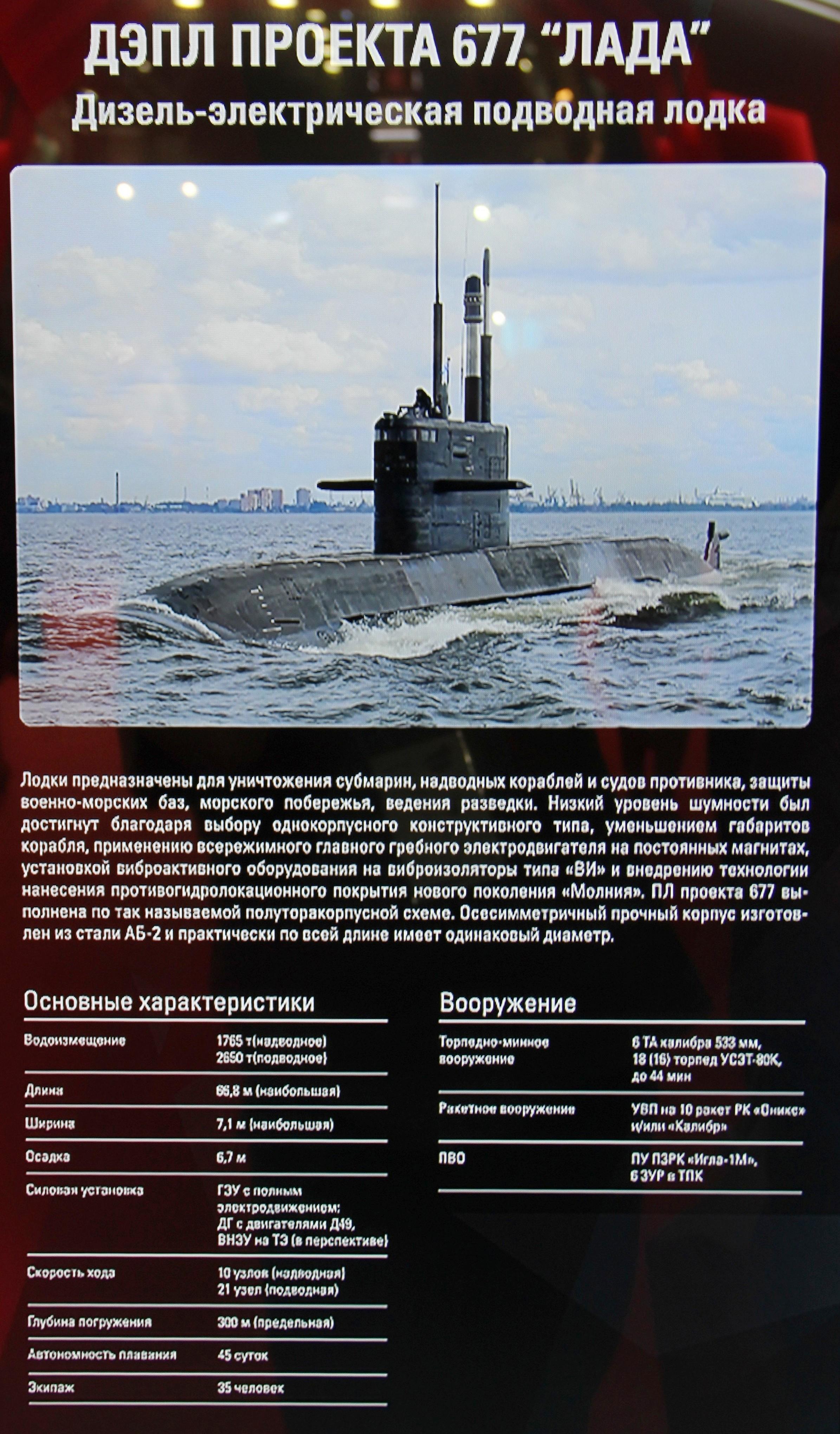Project 677: Lada/Amur(export) class Submarine - Page 18 25-7724029-677-lada-osnovnye-kharakteristiki-armiya-2019