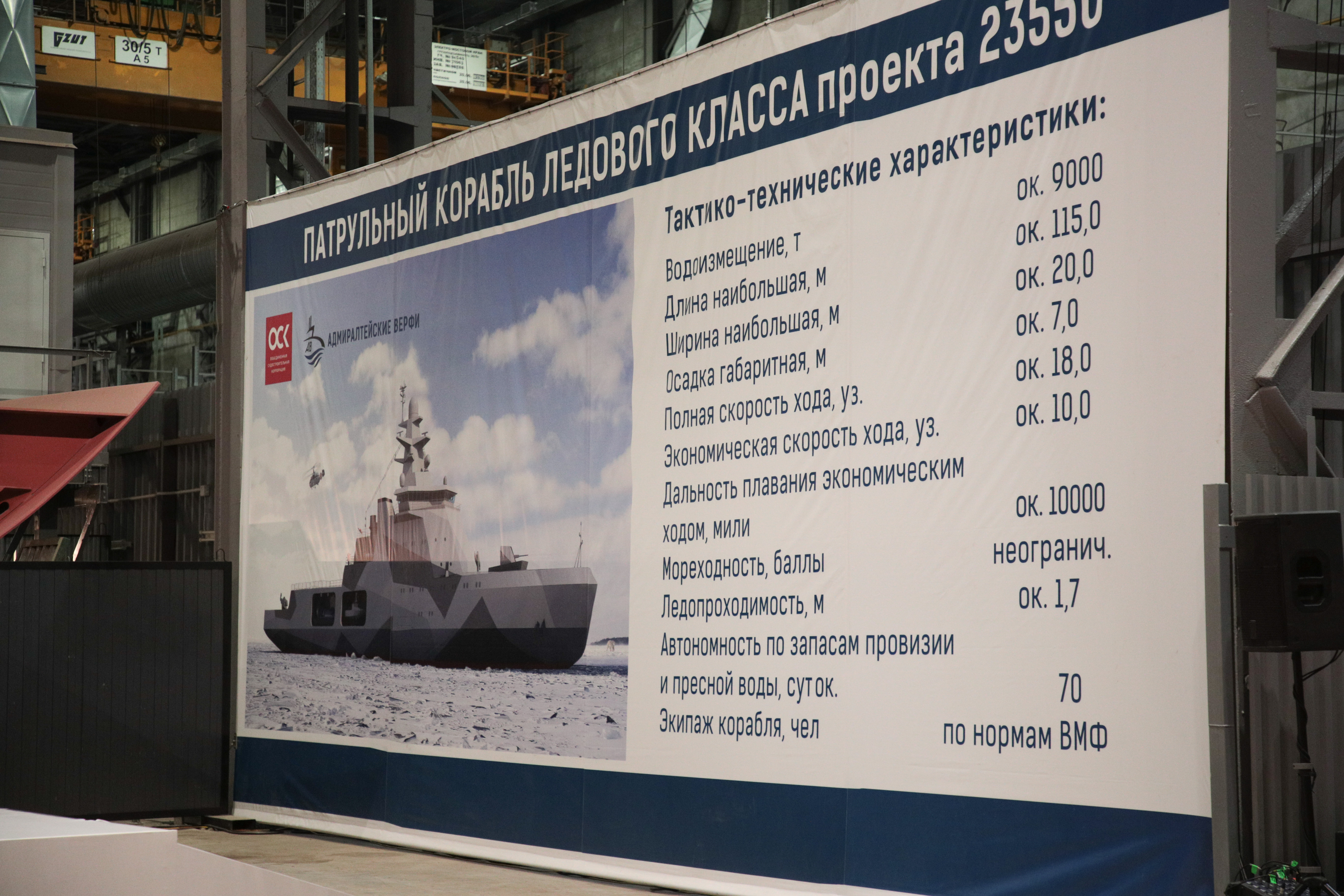 Project 23550 Arctic patrol ship - Page 2 27-8087393-a54i7669
